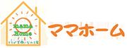 家を建てる・注文住宅・工務店・土地(札幌)ならママホーム 【マスダ研築】におまかせ下さい